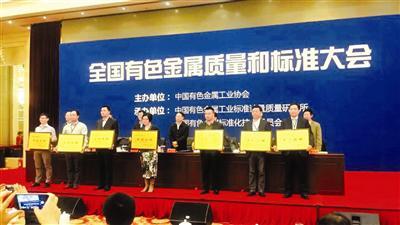 """推动有色行业走进""""质量时代"""" 首届全国有色金属质量和标准大会在京召开"""