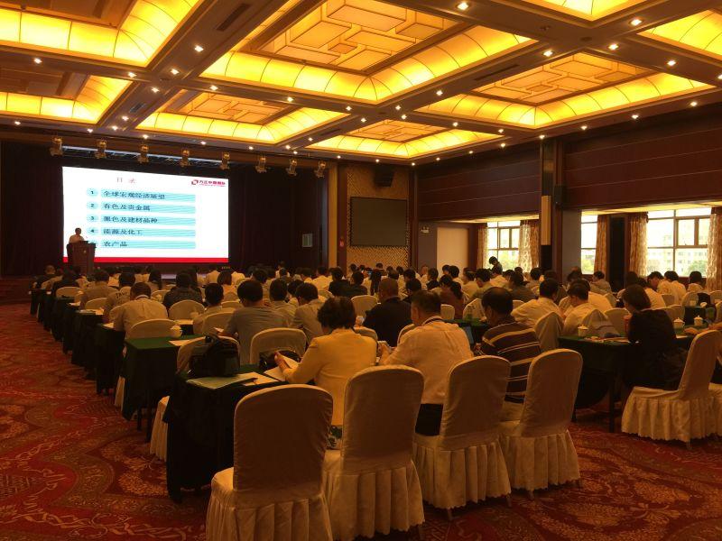 2016年(第四届)中国锡业年会在昆明召开